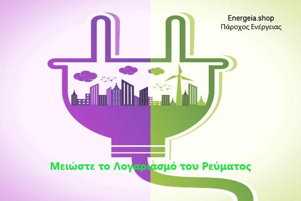 Κατανάλωση Ρεύματος – Πως να κάνω οικονομία