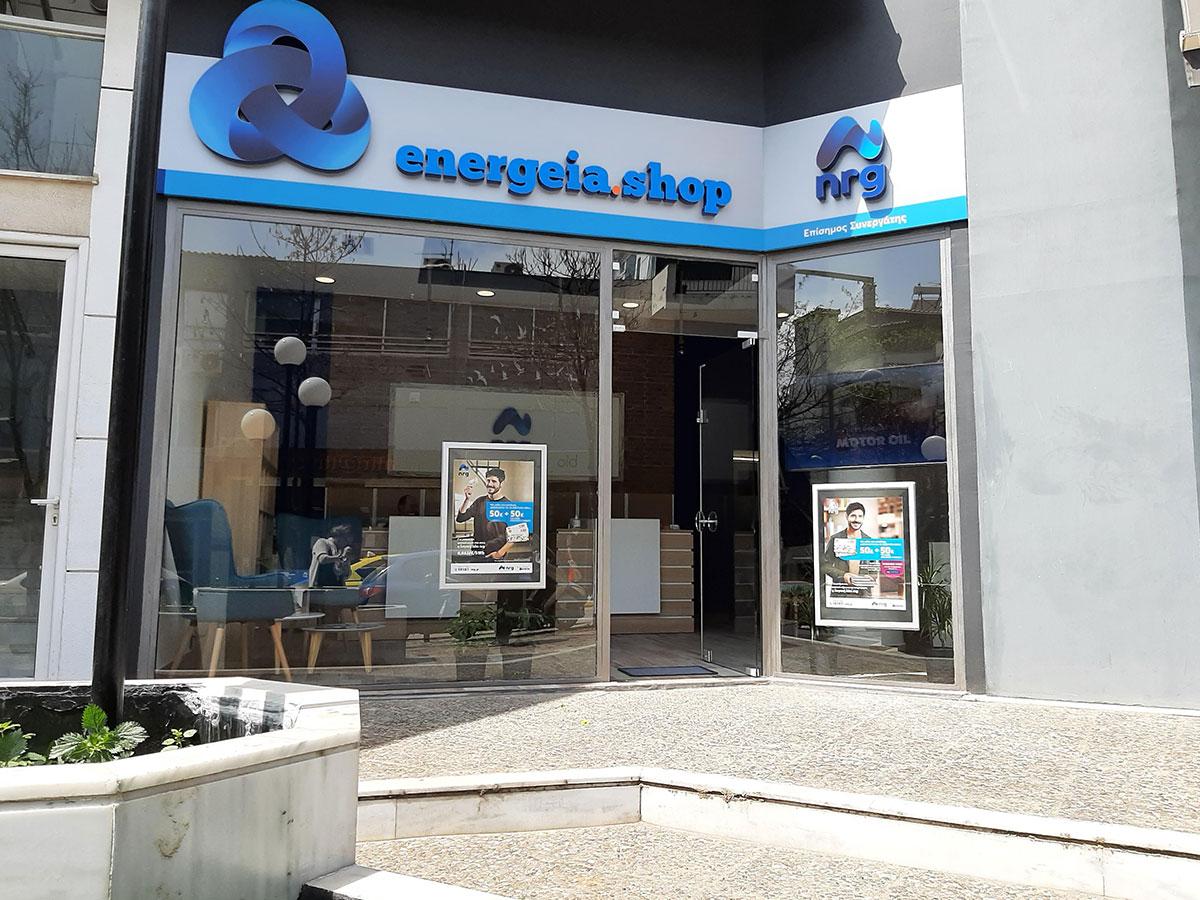 Σας καλωσορίζουμε στο νέο μας κατάστημα energeia.shop!